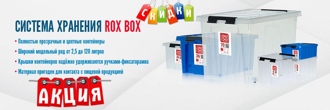 roxboxv3